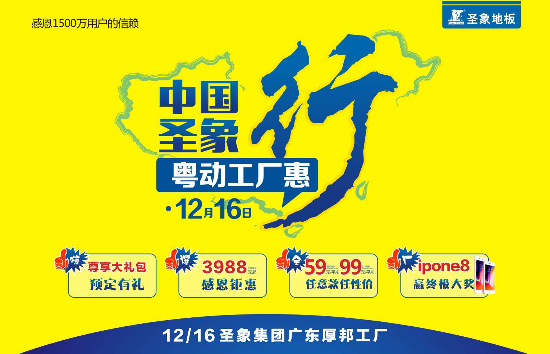 中国圣象行,粤动工厂惠活动促销方案