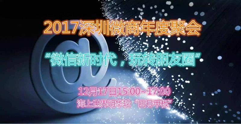 """2017深圳微商年度聚会--""""微信新时代,玩转朋友圈"""""""