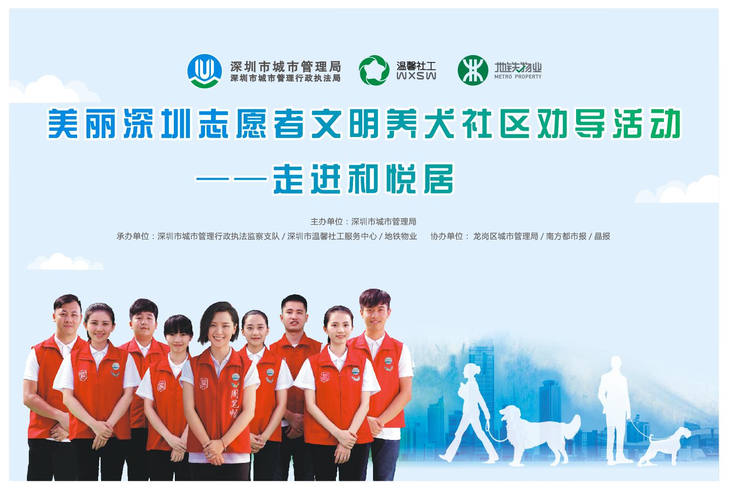 美丽深圳志愿者文明养犬社区劝导活动——走进和悦居