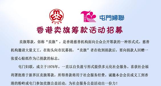 【义工招募】3月17日,香港屯门卖旗筹款活动!