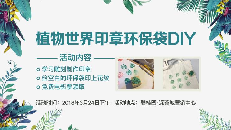 【咚手作创意坊】第3期:植物世界之印章环保袋DIY