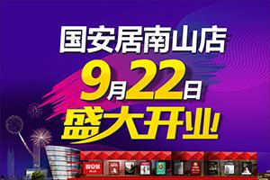 9月22日国安居南山店盛大开业,500根金条任性送!1000份礼包免费领!