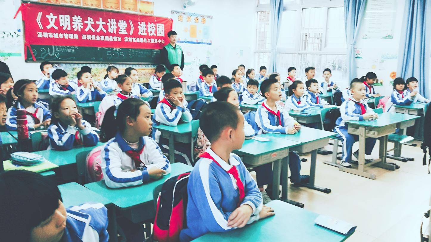 【义工招募】9月21日(周五)《文明养犬大讲堂》走进南山外国语学校