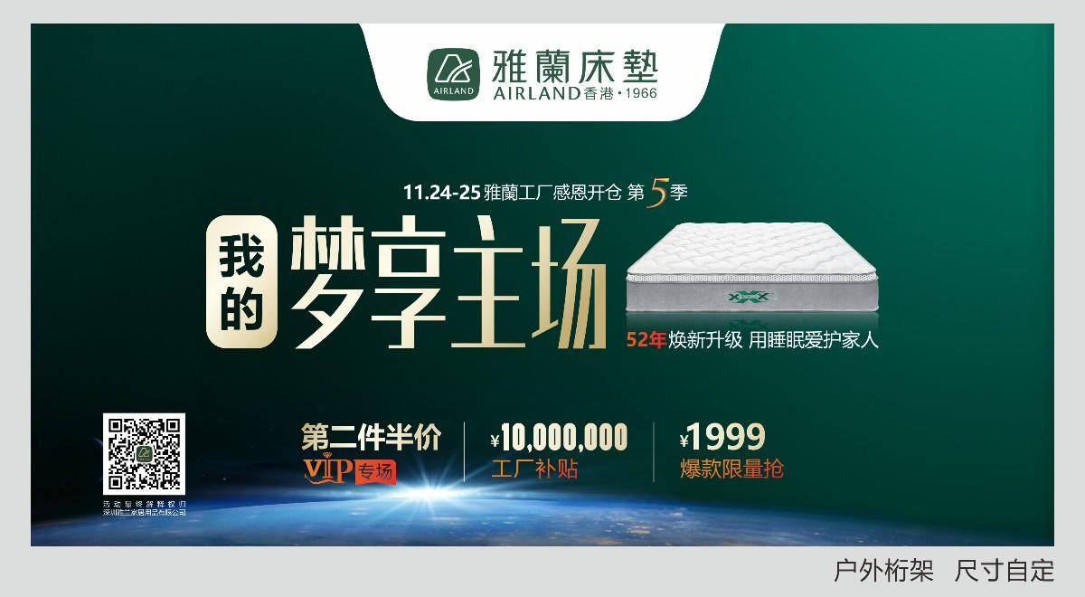 11月24、25日,一年只有一次,【雅兰开仓】房网特别通道开始接受报名