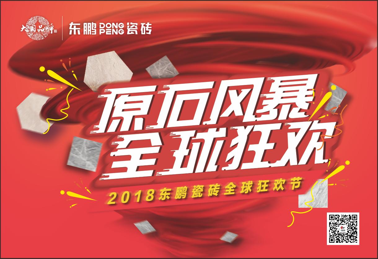 2018东鹏全球狂欢节,开仓放价了!