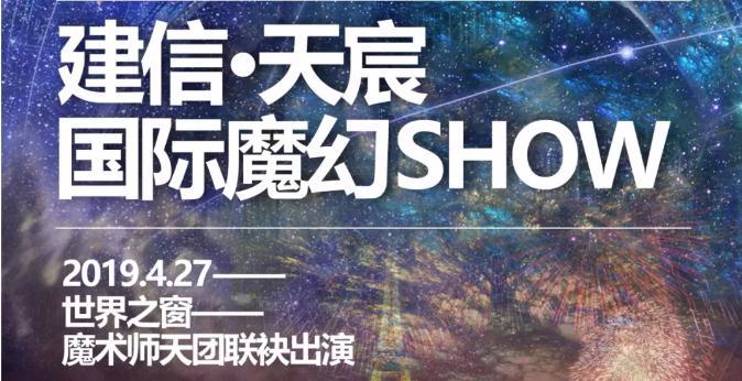 【搶樓活動】年度魔幻巨作空降深圳,限量贈送魔幻秀門票!