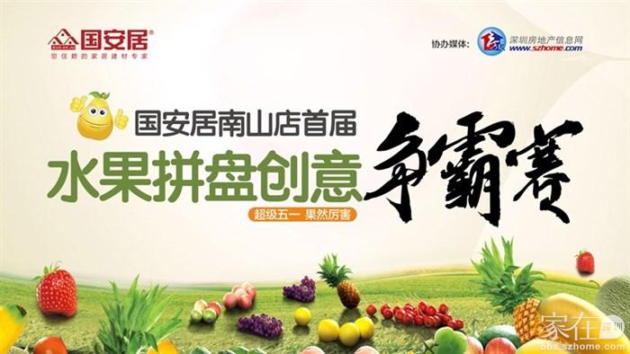 【火熱報名】5月4日國安居南山店首屆水果爭霸賽,贏1888元現金大獎!