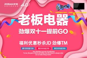 10月26日老板電器勁爆雙十一提前GO,下單即送豪華平衡車一臺!!