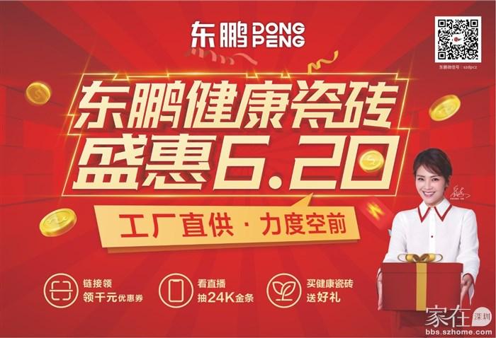 东鹏健康瓷砖 盛惠6.20