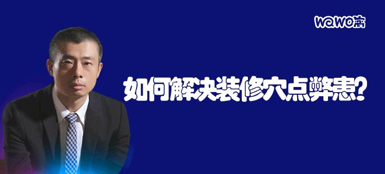 【申请入群】9月10日哇窝装修学院线上讲座